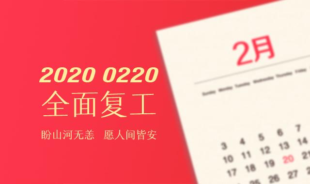 20200220开640x380.jpg